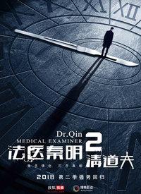 法醫秦明 第二季:清道夫
