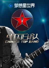 中国乐队  片花
