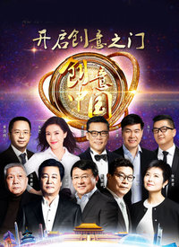 在线播放创意中国  片花是一部综艺