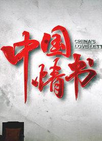 中国情书  预告片