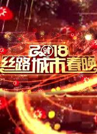 2018丝路城市春晚