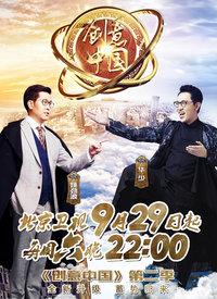 创意中国第二季 2018年
