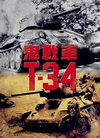T34鬼战车