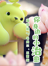 萌芽熊第2季