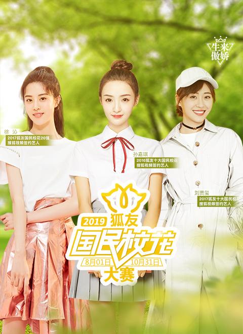 2019狐友国民校花大赛
