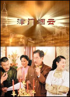 津门烟云(全20集)