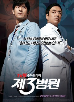 第三医院(全20集)
