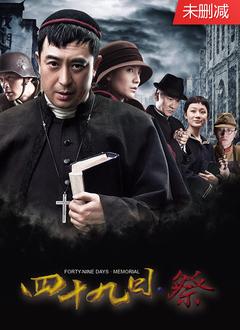 四十九日·祭DVD版