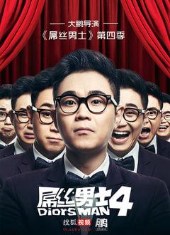 潘磕惺康4季