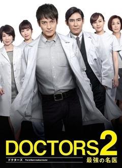 最強名醫2(2014)