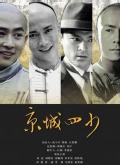 京城四少(2004)