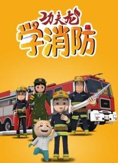 功夫龙学消防