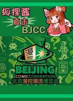狐狸酱直击BJCC