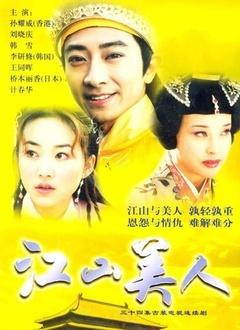 江山美人2004