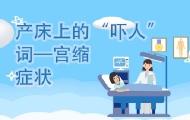 """产床上的""""吓三客优手机高清_免费视频下载_三客优影院""""词!"""