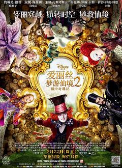 爱丽丝梦游仙境2:镜中奇遇记(英语版)