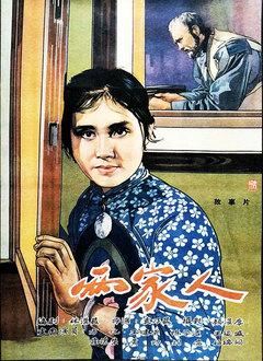两家人(1963)