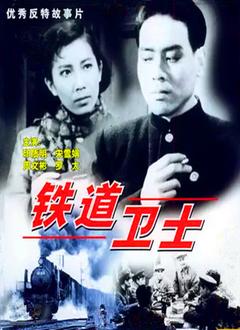 铁道卫士(1960)