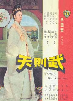 武则天(1963)