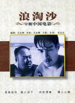 浪淘沙(1936)