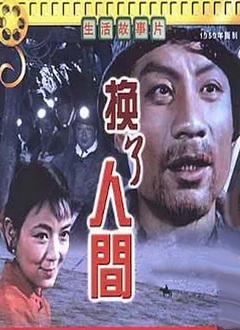 换了人间(1959)