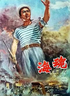 海魂(1957)