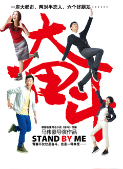 奋斗(2011)