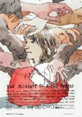 被搶劫的樂趣(2008)