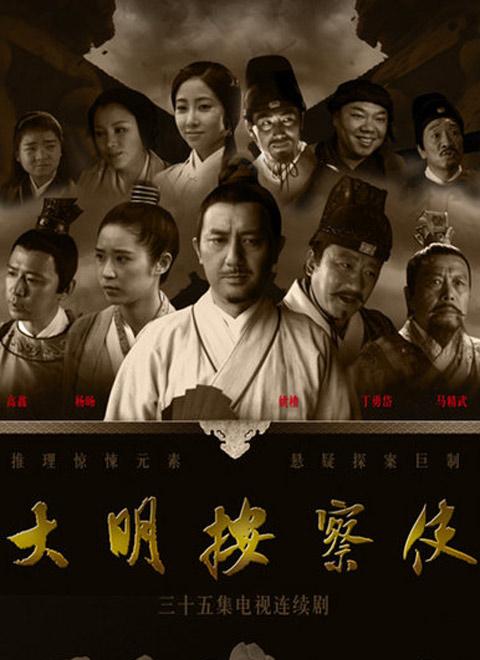 大明按察使(DVD版)