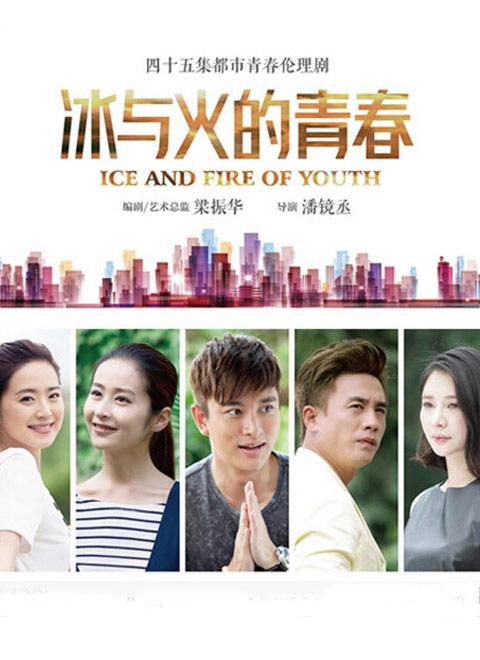 冰与火的青春(DVD版)