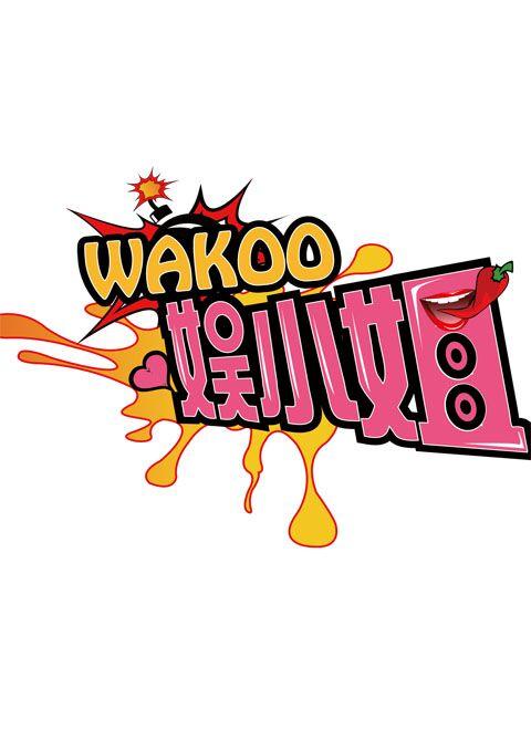 WAKOO!娱小姐第一季