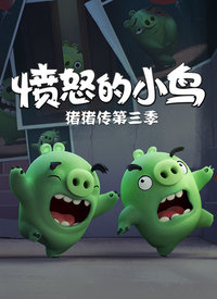 愤怒的小鸟猪猪传第3季