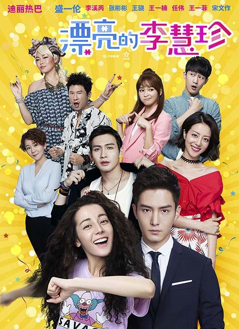 漂亮的李慧珍(DVD版)