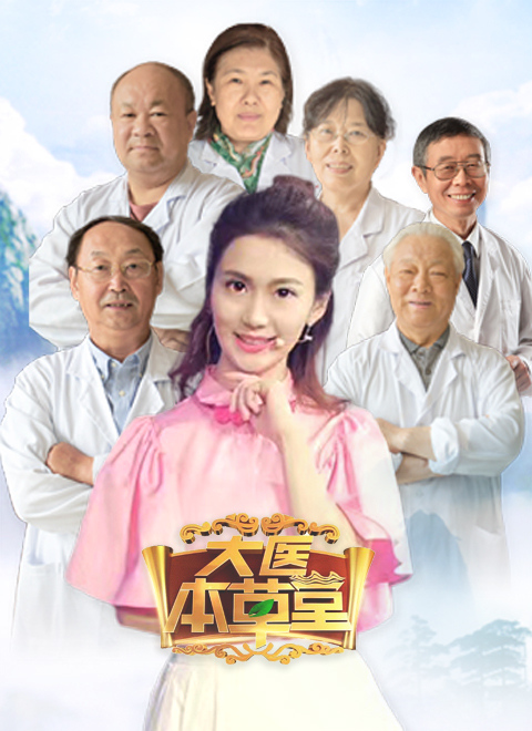 大医本草堂 2019年