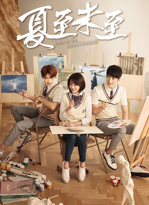 夏至未至(DVD版)