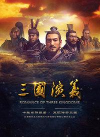 三国演义(动漫2017)