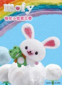 MOFY棉花小兔第3季(英文版)