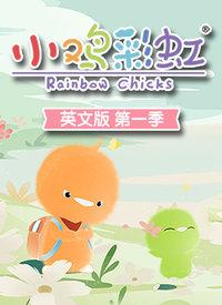 小鸡彩虹第1季(英文版)