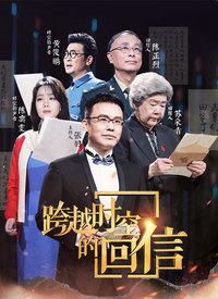 江西卫视跨越时空的回信 2019年