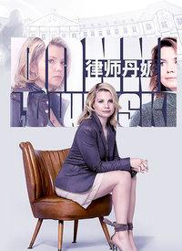 律师丹妮 第一季