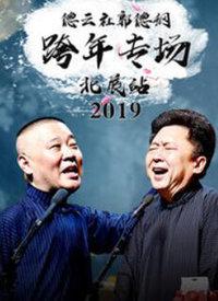 德云社郭德纲从艺30周年北展开幕站2019