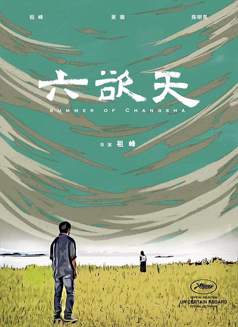 六欲天(2019)