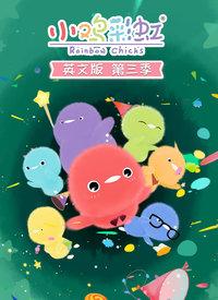 小雞彩虹英文版第三季