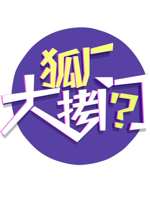 狐厂大拷问 2019年