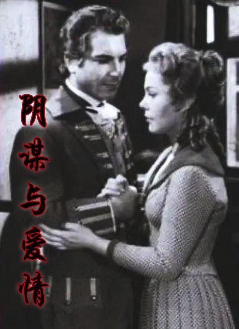 阴谋与爱情[1959]