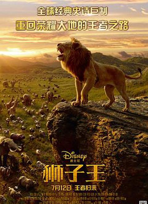 狮子王(英语版)