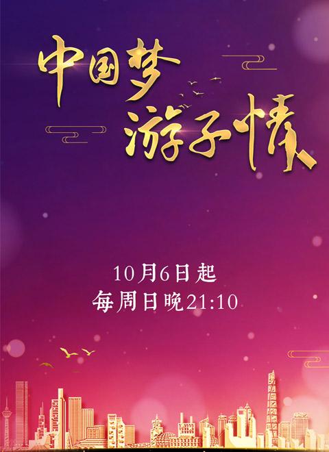 中国梦游子情 2019年