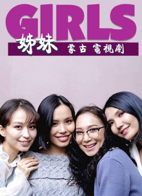 姐妹 Girls