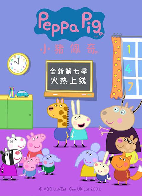 小猪佩奇第7季[普通话版]