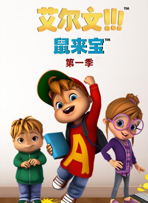 鼠来宝第1季(普通话版)